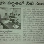 Andhra-paper-Coverage-1024x758